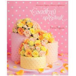 """Книга """"Сладкий праздник"""". Стильные торты, печенья, пирожные (Пегги Поршен)"""