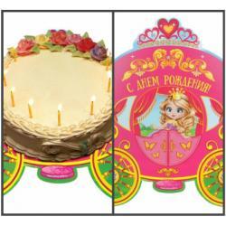 """Подложка для торта """"День рождения принцессы"""" (карета)"""