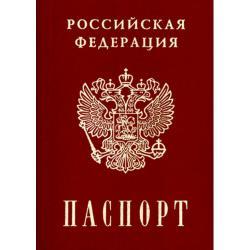 "Вафельная картинка""Паспорт"""