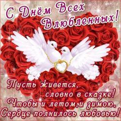"""Съедобная картинка на торт """"С Днем Святого Валентина"""" голубки"""