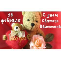"Съедобная картинка на торт ""14 февраля"" мишка с сердцем"