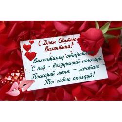 """Съедобная картинка на торт """"С Днем Святого Валентина"""" послание"""