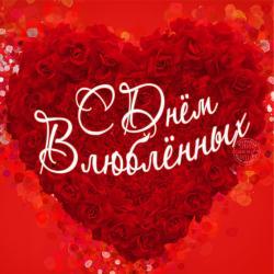 """Съедобная картинка на торт """"С Днем Влюбленных"""" сердце из роз"""