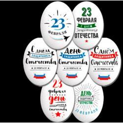 """Сахарные Медальоны """"23 Февраля"""" 10 шт"""