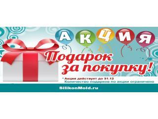 Новогодний марафон подарков!