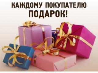 """Летняя акция - """"Подарок Каждому Покупателю""""!"""