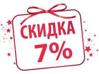 Скидка 7% на первый заказ
