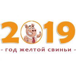 """Съедобная картинка на торт """"Новый Год Свиньи 2019"""" (28х20 см)"""