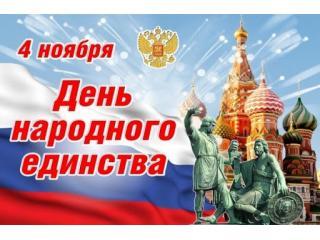 4 ноября - День народного единства. Выходной.