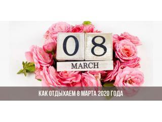 График работы 8 марта 2020 г.