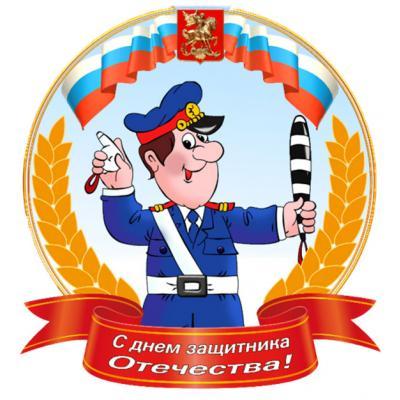 """Съедобная картинка на торт """"С днем защитника отечества"""" (полиция) (20 см)"""