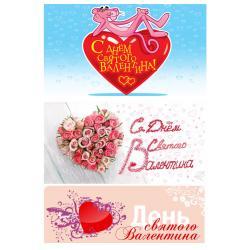 """Съедобная картинка на торт """"С Днем Святого Валентина"""" 3 (19х11 см)"""