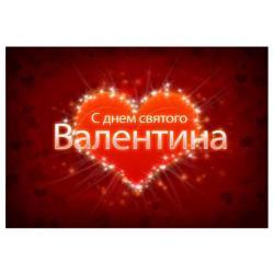 """Съедобная картинка на торт """"С Днем Святого Валентина"""" 2 (20х28 см)"""