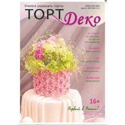Журнал Торт Деко август 2015 № 3 (21)