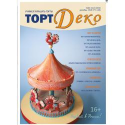 Журнал Торт Деко декабрь 2016 № 6 (28)