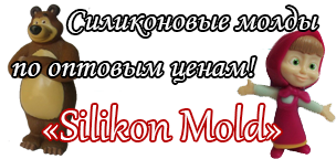 Интернет-магазин - Силикон Молд